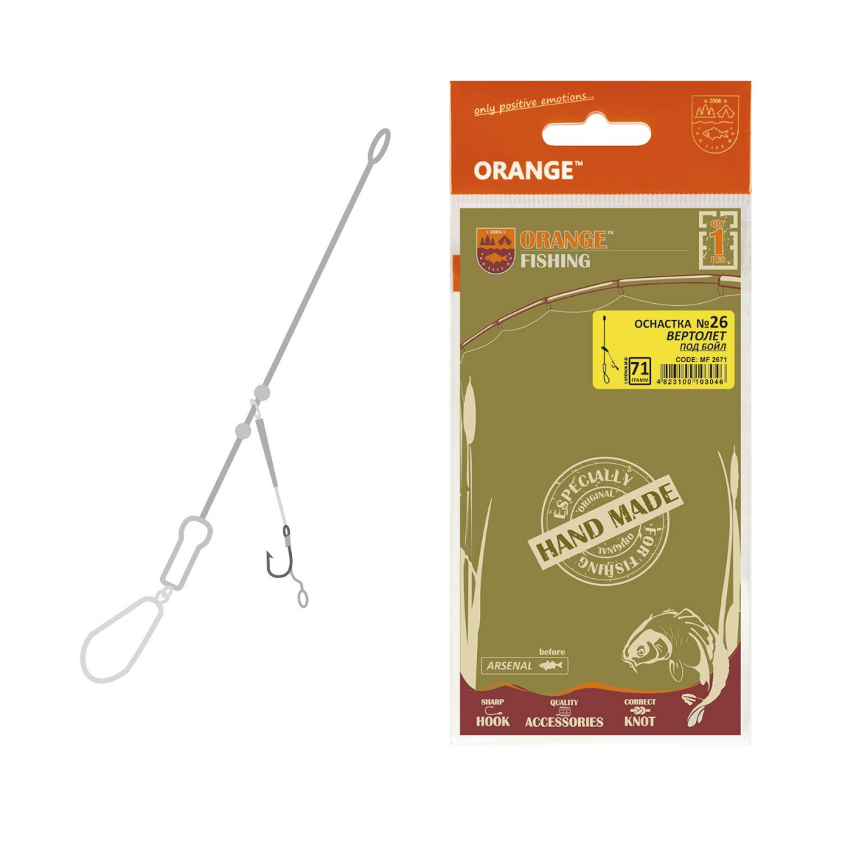 LIFE-ORANGE RIG HELICOPTER, (1 HOOK, FOR BOILIES, #4), 56G BOJLIS SZERELÉK